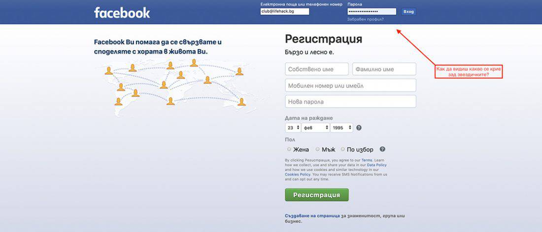паролата за Фейсбук