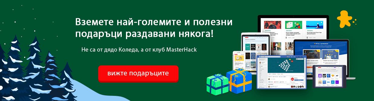 masterhack