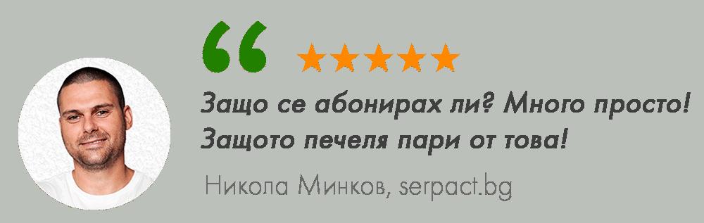 Никола Минков