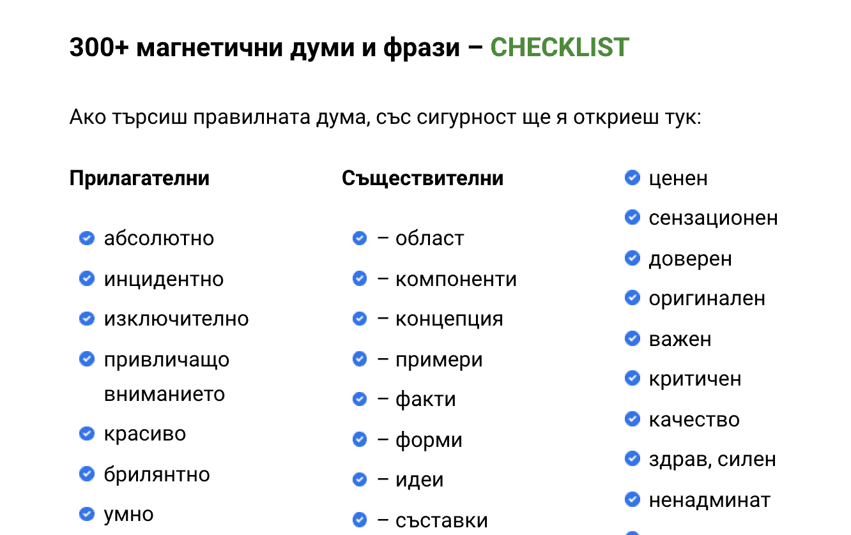 списък с магнетични думи