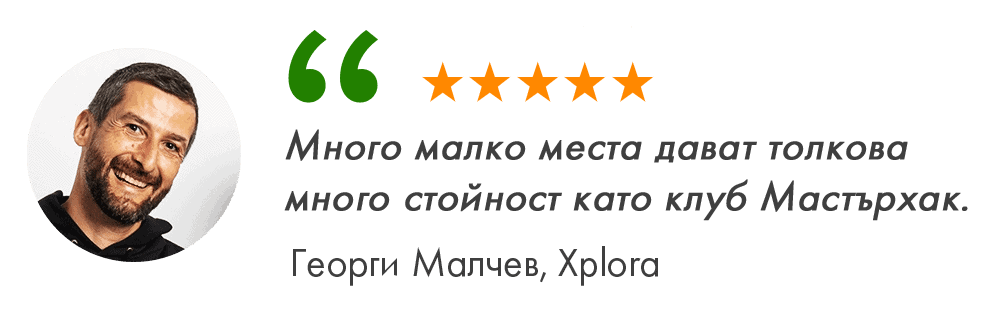 Георги Малчев