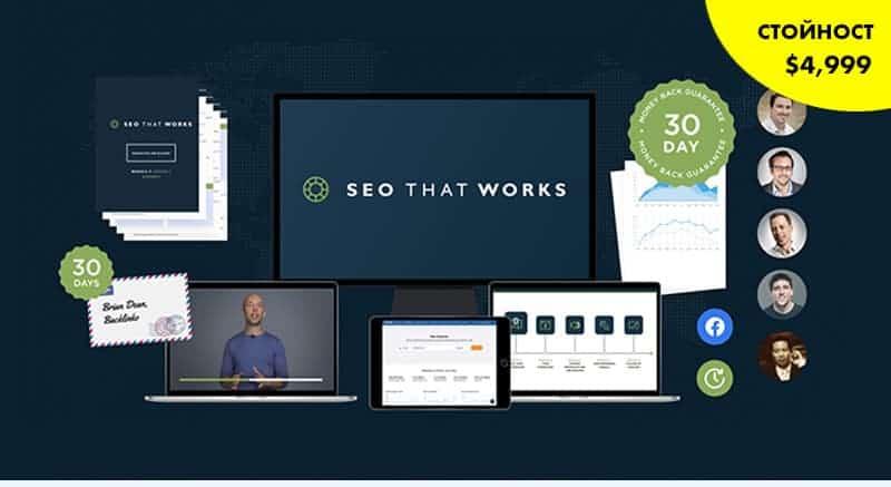 Brian Dean – How SEO That Works 4.0 – за много повече трафик [2020]